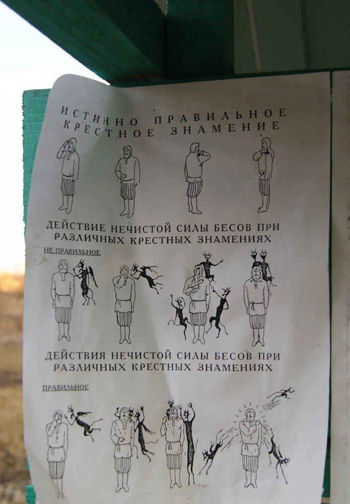 Антибесовская инфографика